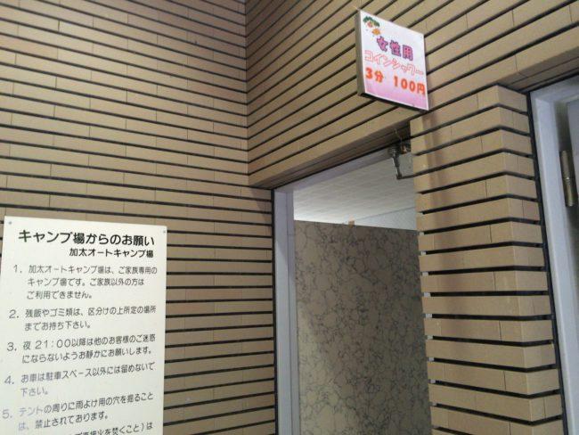 加太オートキャンプ場シャワー