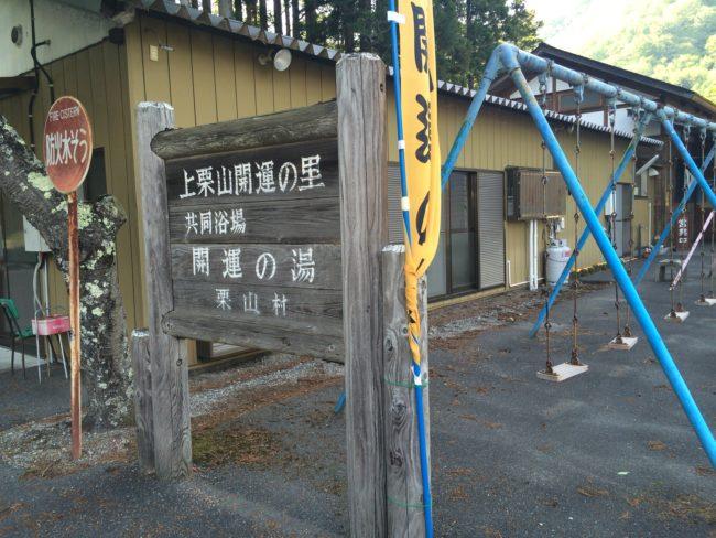 開運の湯入口2