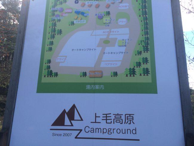 上毛高原サイト図