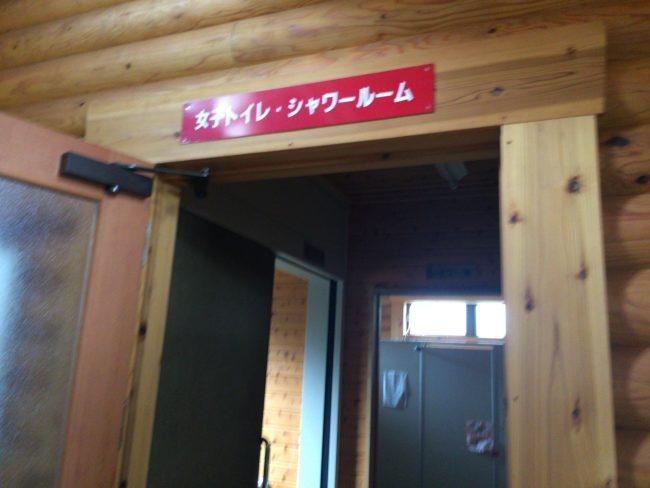 だるま山高原キャンプ場シャワールーム女
