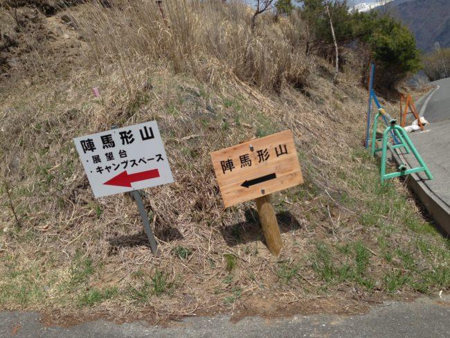 陣馬形山キャンプ入口