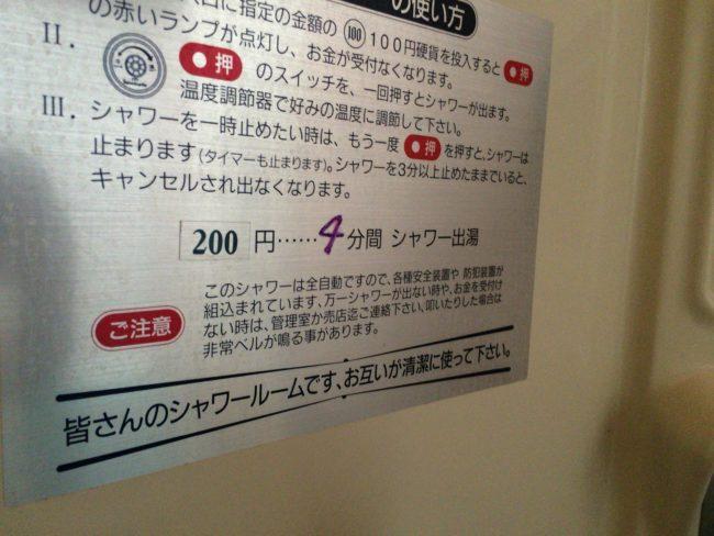 だるま山高原キャンプ場シャワールーム (4)