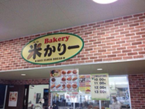 JA横にあるベジぱーく内のパン屋