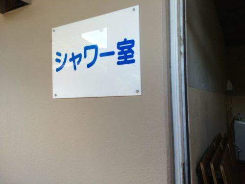 キャンプ黄金崎シャワー室