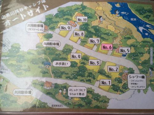 小黒川渓谷キャンプ場オートサイトNO6