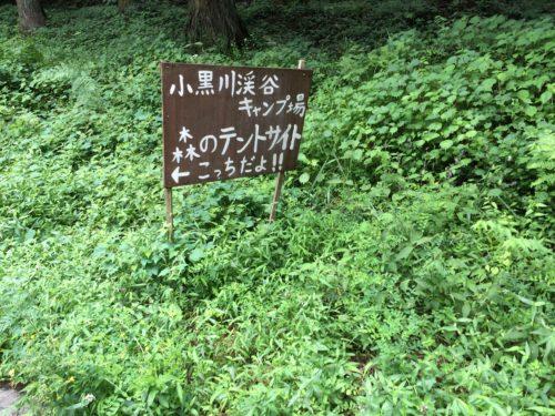 小黒川渓谷キャンプ場オートサイトB案内看板