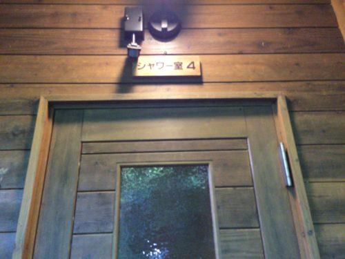 小黒川渓谷キャンプ場シャワー室入口
