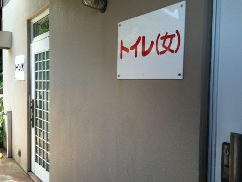 キャンプ黄金崎トイレ