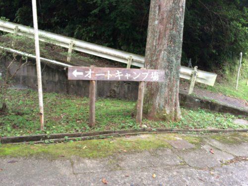 内浦山県民の森オートキャンプ場 案内板