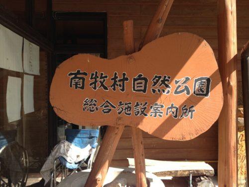 なんもく村自然公園キャンプ場 総合案内所看板