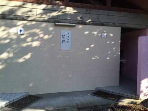神之川キャンプ場 トイレ入口写真