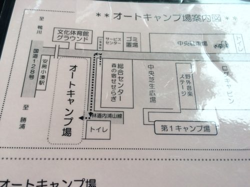 内浦山県民の森オートキャンプ場 案内冊子