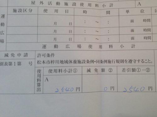梓水苑キャンプ場・松香寮オートキャンプ場 料金明細