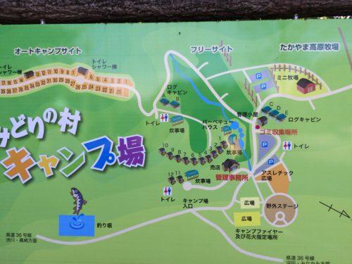 みどりの村キャンプ場サイト図