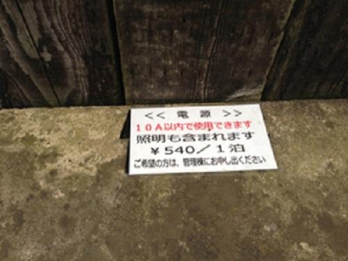 清和県民の森オートキャンプ場電源