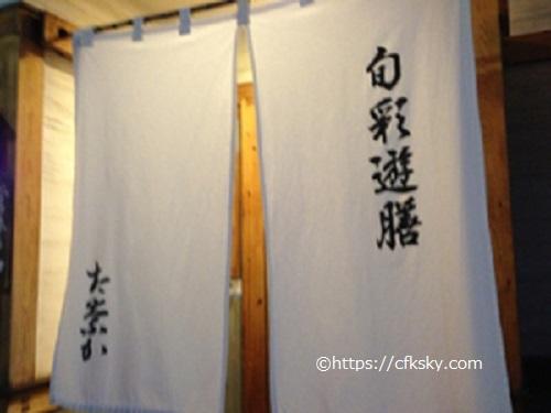 伊豆の国市にある旬彩遊膳た奈か