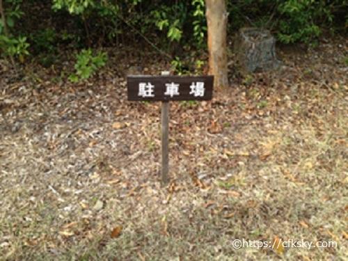 沼津市民の森キャンプ場のサイト内駐車場