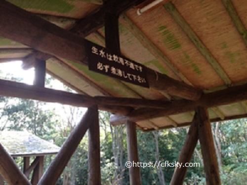 沼津市民の森キャンプ場炊事場の水の飲料不可案内看板