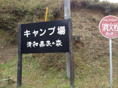 清和県民の森キャンプ場案内看板