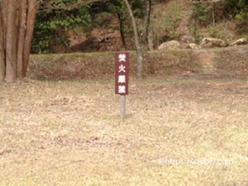 沼津市民の森キャンプ場サイト内の焚き火禁止看板