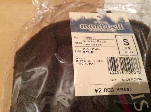 モンベルクリマプラス100 ソックスフィット の購入価格