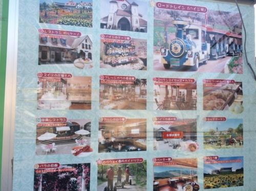 ハイジの村施設案内看板