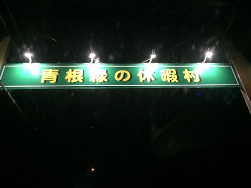 青根緑の休暇村入口看板