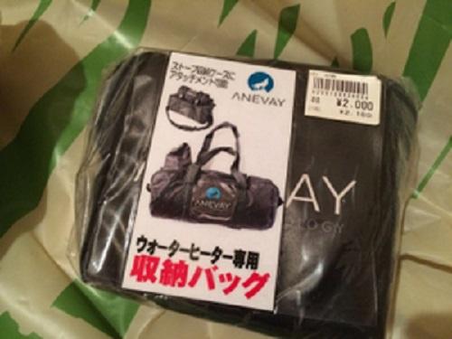 フロンティアストーブ専用ウォーターヒーター専用の袋