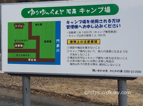 かじかの湯キャンプ場・阿南