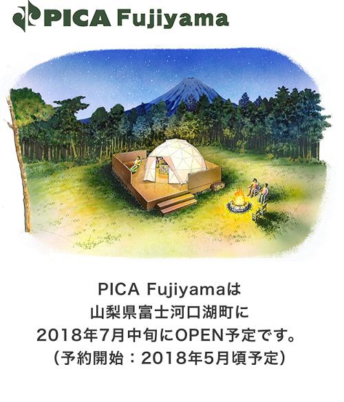 2018年新規オープンのキャンプ場 はピカフジヤマ