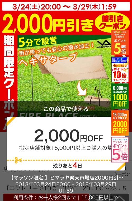 ビジョンピークス 2000円割引