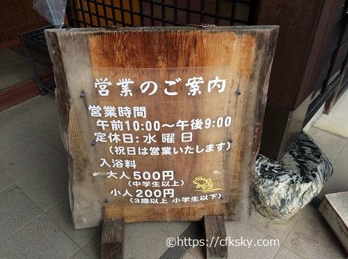 かじかの湯温泉 入口