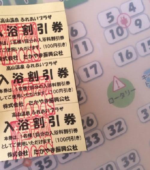 高山温泉割引チケット