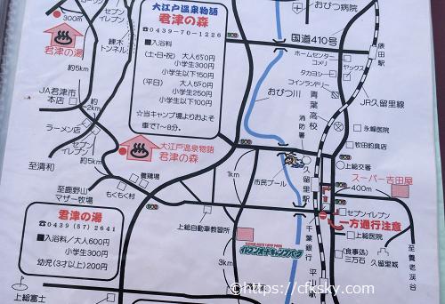 イレブンオートパキャンプパークから行けるお風呂は大江戸温泉