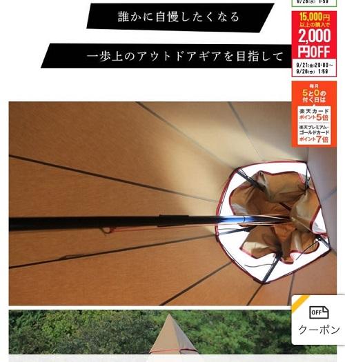 ビジョンピークス・チムニーティピTCテントの天井部ベンチレーション