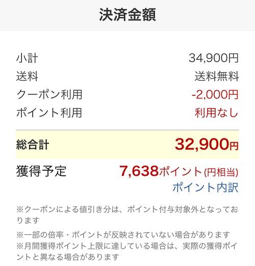 ビジョンピークス・チムニーティピTCテント 購入金額