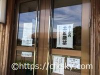 高須町公園オートキャンプ管理棟入口
