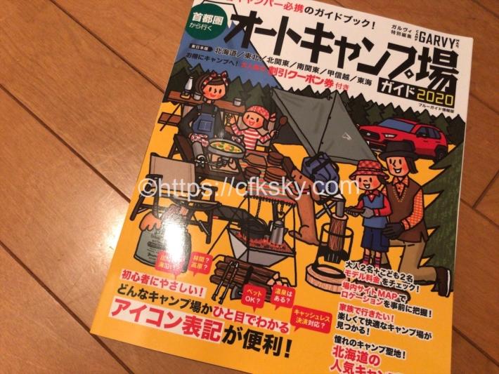 キャンプ場ガイドブックのオートキャンプ場ガイド2020を購入