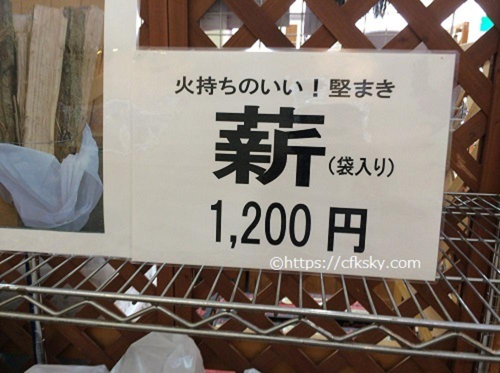 塩原グリーンビレッジ1200円の薪