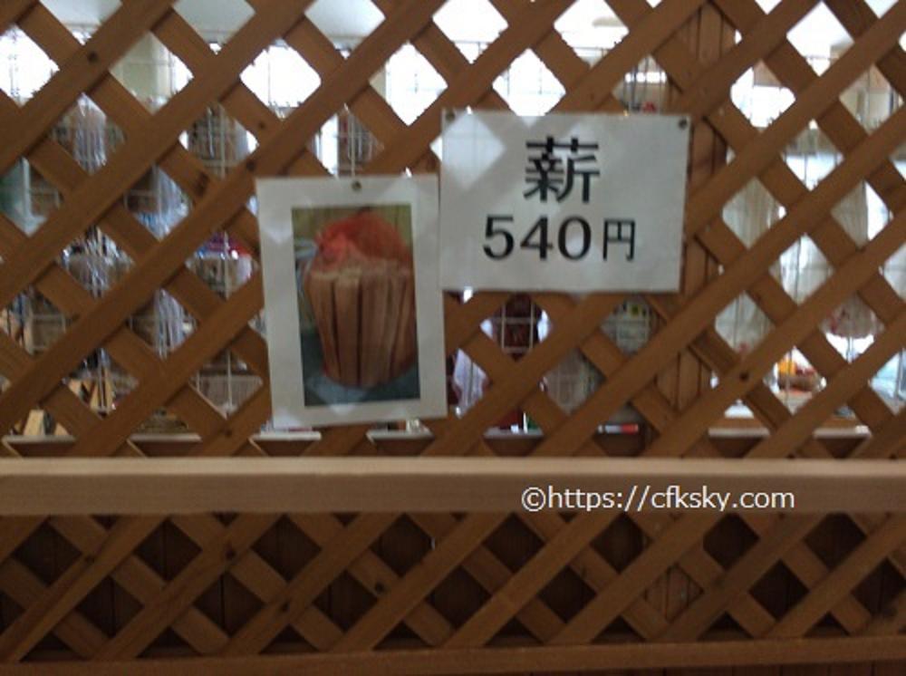塩原グリーンビレッジで売っている540円の薪