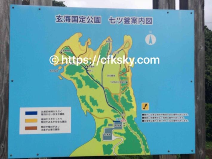 七ツ釜の上の陸地道順案内看板