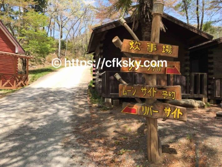 青根キャンプ場サイト案内看板