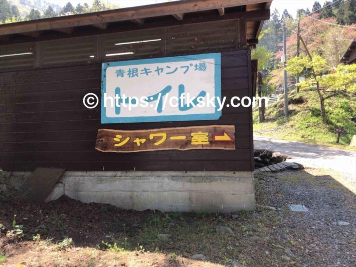 青根キャンプ場シャワー室案内看板