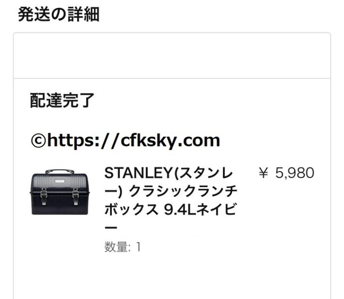 スタンレークラシックランチボックスが5980円と格安で購入できた