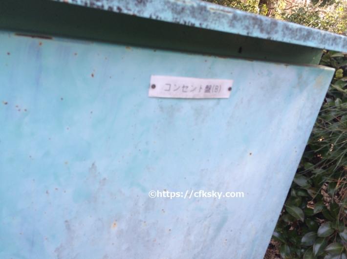 那須野が原公園オートキャンプ場 の電源サイト利用の電源ボックス