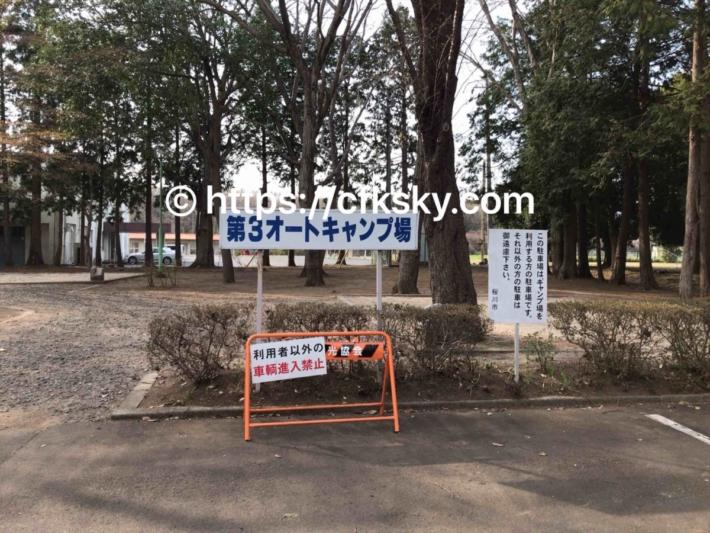 上野沼やすらぎの里キャンプ場の第3オートキャンプ場の入口