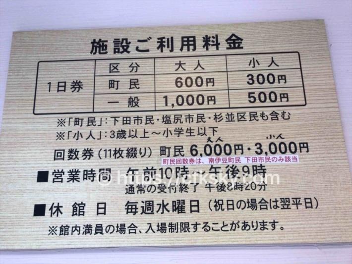 ぼっちの森キャンプ場から近い下賀茂温泉銀の湯会館の施設利用料金の案内板