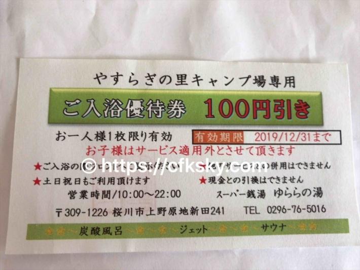 上野沼やすらぎの里キャンプ場でもらえるスーパー銭湯ゆららの湯の割引券