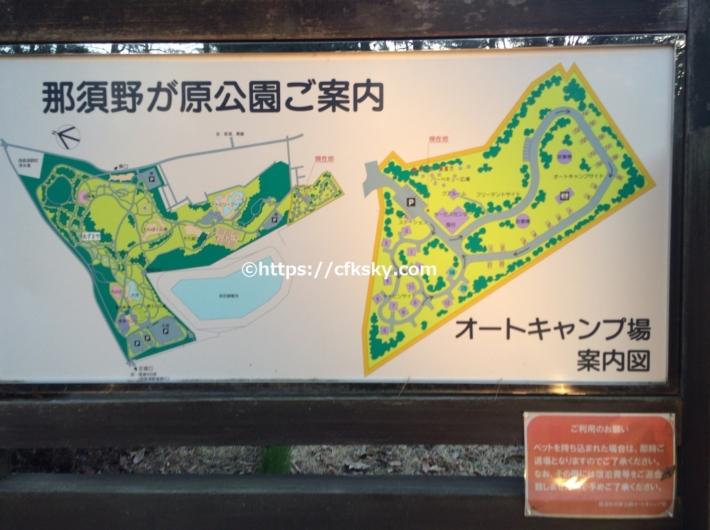 那須野が原公園オートキャンプ場 案内看板