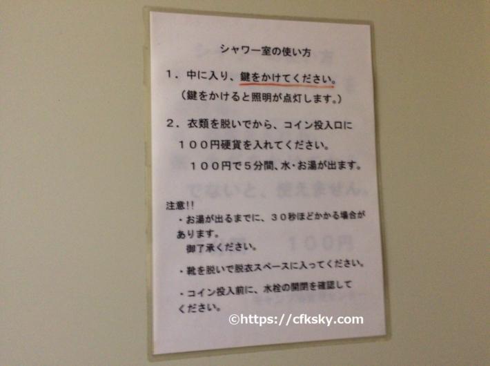 那須野が原公園オートキャンプ場のシャワー室の利用案内